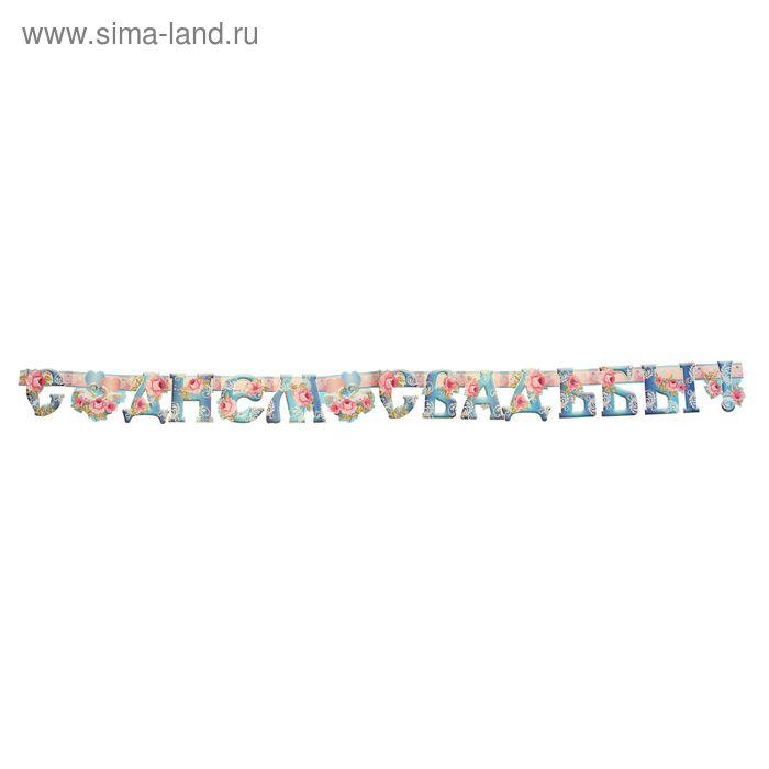 """Гирлянда """"С Днем Свадьбы!"""" Розовые буквы, голуби, розы"""
