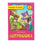 """Читаем в школе 3 класс """"Липунюшка"""". Автор: Толстой Л."""