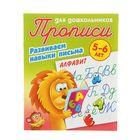 Развиваем навыки письма. Алфавит 5-6 лет. Автор: Петренко С.В.