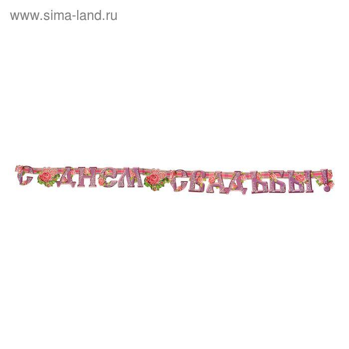 """Гирлянда """"С Днем Свадьбы!"""" Фиолетовые буквы, розовые розы, сердца"""