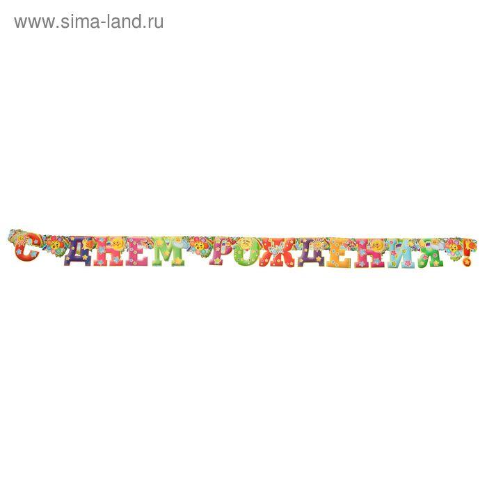 """Гирлянда """"С Днем Рождения!"""" Разноцветные буквы, бабочки, солнце"""