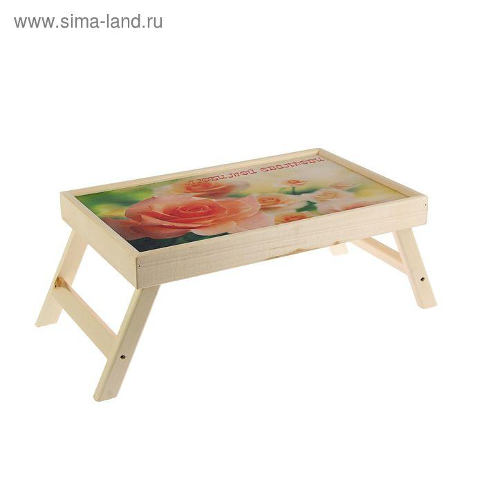 """Столик для завтрака """"Розы"""" деревянная поверхность"""