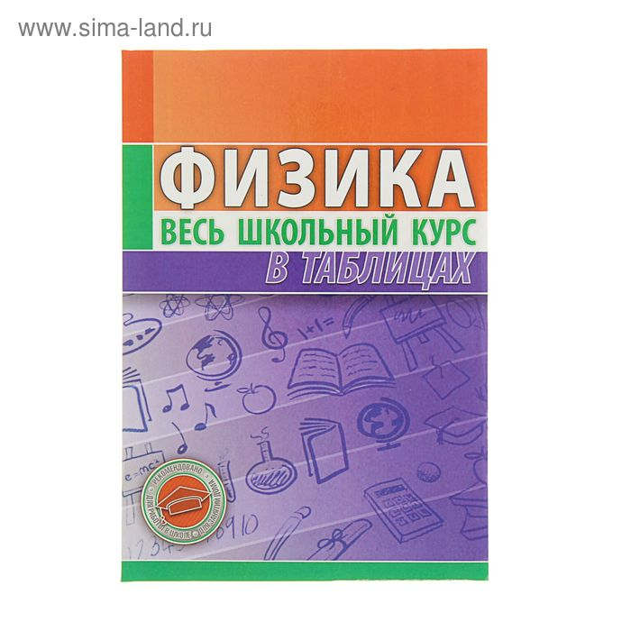 Весь школьный курс в таблицах и схемах. Физика. Автор: Тульев В.В.