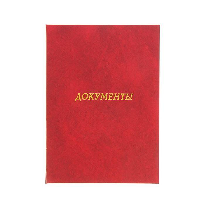 """Папка адресная из бумвинила А4 """"Документы"""" бордовая с разводами"""
