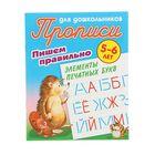 Пишем правильно элементы печатных букв 5-6 лет. Автор: Петренко С.В.