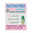 Мини-тренажер. Математика 1 класс. Развиваем навыки счета от 0 до 20. Автор: Петренко С.В.