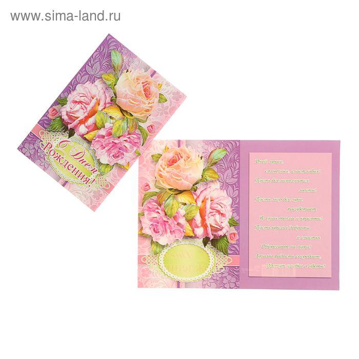 """Открытка """"С Днем Рождения!"""" Розовые розы, сиреневый фон"""