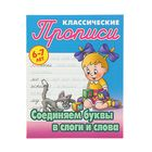 Прописи «Соединяем буквы в слоги и слова». 6-7 лет. Петренко С. В.