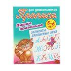 Пишем правильно элементы прописных букв 5-6 лет. Автор: Петренко С.В.