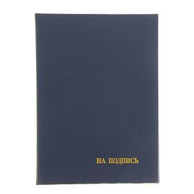 """Папка адресная """"На подпись"""" бумвинил, синяя, А4"""
