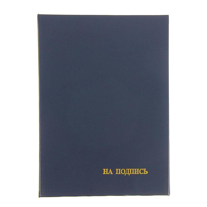"""Папка адресная из бумвинила А4 """"На подпись"""" Синяя"""