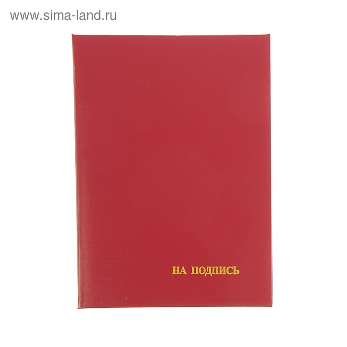 """Папка адресная из бумвинила А4 """"На подпись"""" Бордовая"""