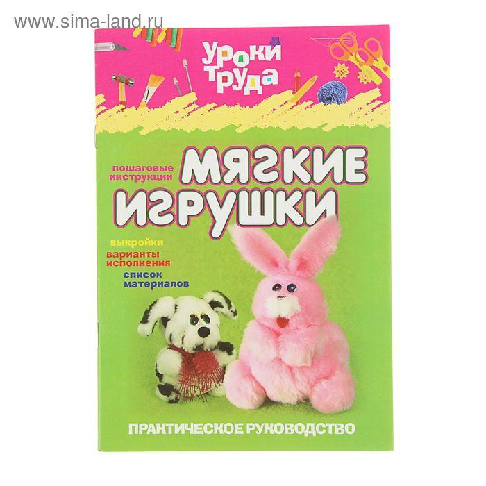 Практическое руководство. Мягкие игрушки. Автор: Чемодурова Т.И.