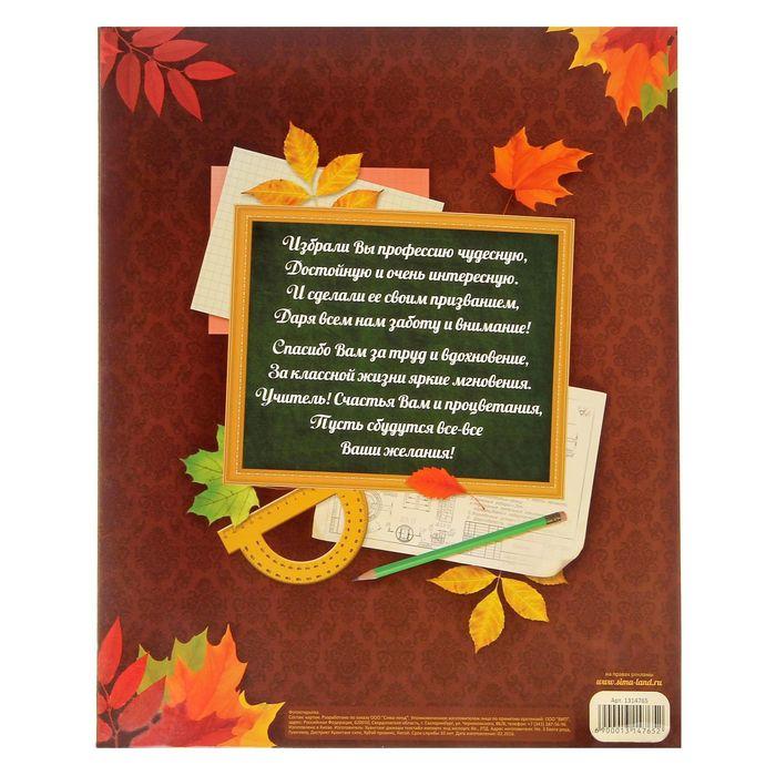 Смешных, надпись на открытку учителю начальной школы