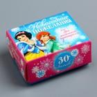 """Коробка подарочная с пожеланиями """"Для маленькой принцессы"""", 7,5 х 5,5 х 3,5 см"""