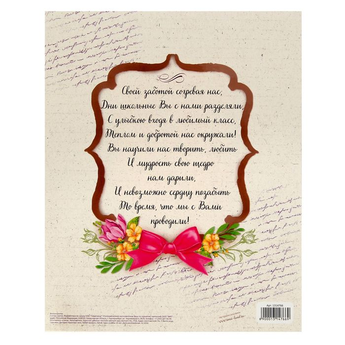 Красиво подписать открытку классному руководителю, 300 летием фмс