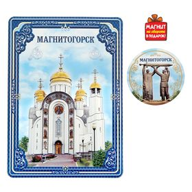 """Postcard with magnet """"Magnitogorsk"""""""