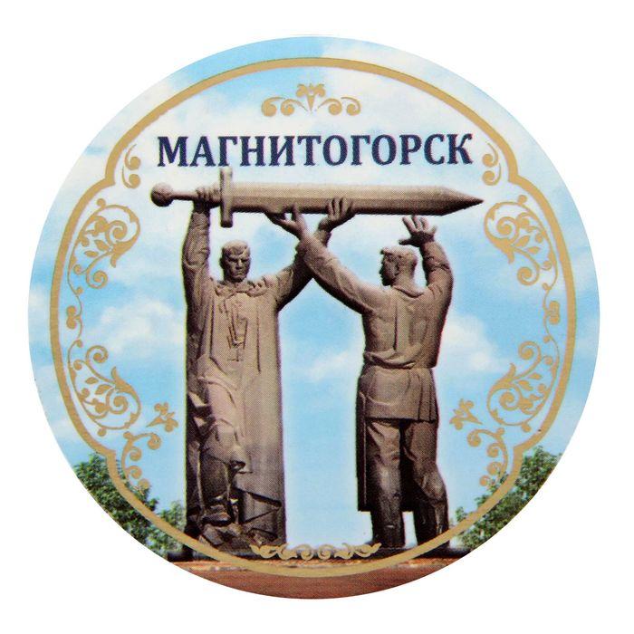 Картинка с юбилеем города магнитогорска, открытка пришла свинка