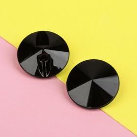 Пуговица декоративная «Конус», на ножке, d = 20 мм, цвет чёрный