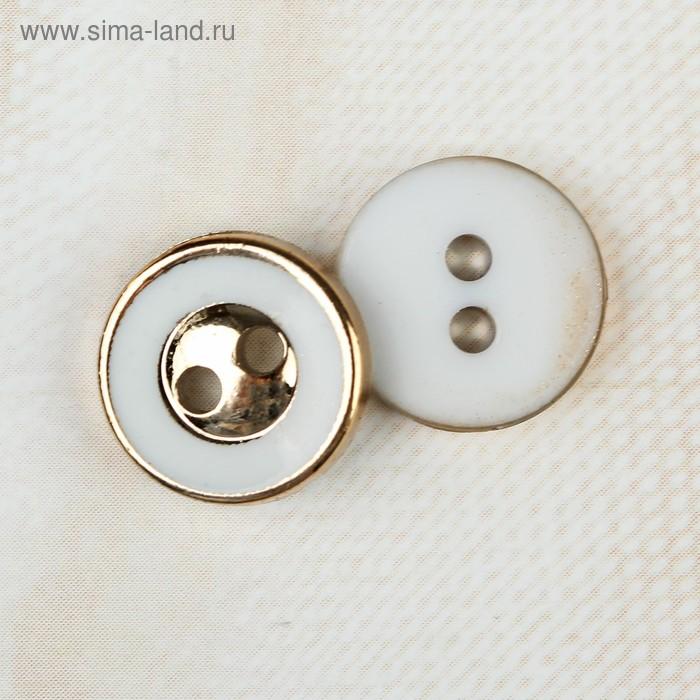 Пуговица декоративная на 2 прокола с золотой каёмкой, 10 мм, цвет белый
