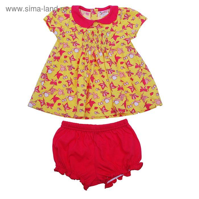 Комплект для новорожденных, рост 80 см, цвет жёлтый (арт. 420-AZ)