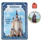 """Postcard with magnet """"Khabarovsk"""""""