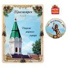 """Postcard with magnet """"Krasnoyarsk"""""""