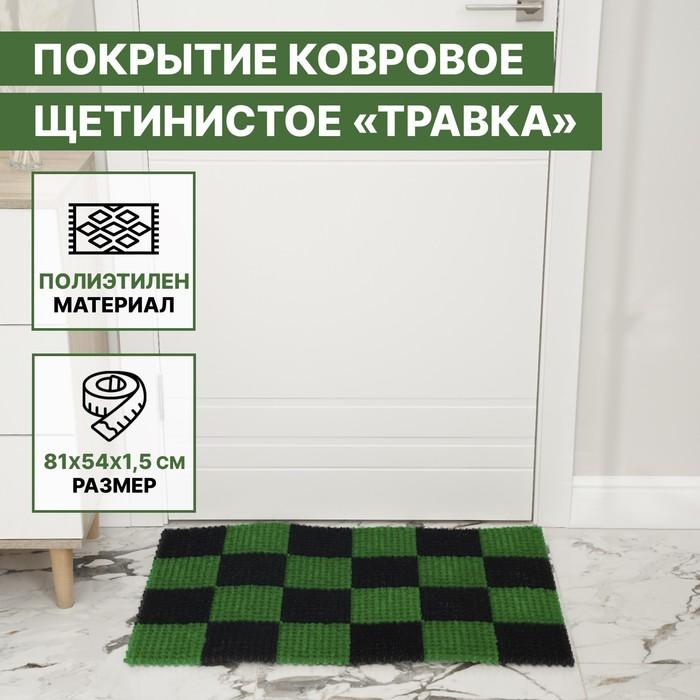 """Покрытие ковровое щетинистое 54х81 см """"Травка"""" цвет черно-зеленый"""