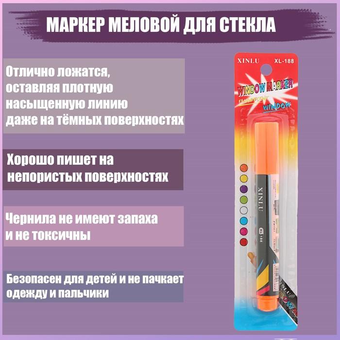 Маркер меловой LED маркер Оранжевый на блистере
