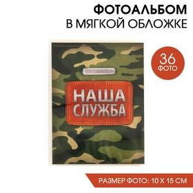 """Фотоальбом в мягкой обложке """"Наша служба"""", 36 фото в Донецке"""