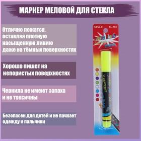 Маркер меловой для стекла, LED, на блистер, жёлтый