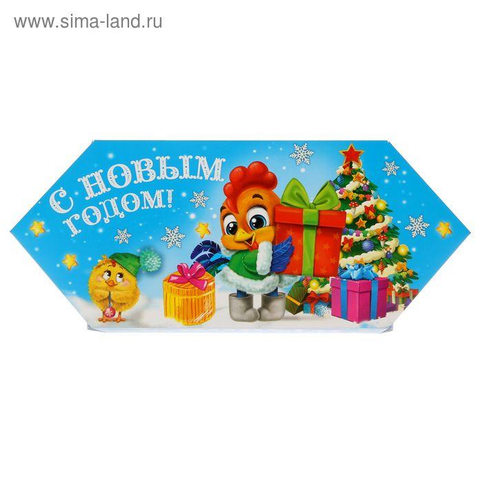"""Сборная коробка-конфета """"С новым счастьем!"""""""