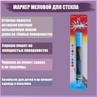 Маркер меловой LED маркер Синий на блистере