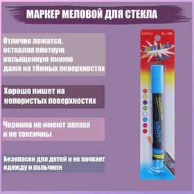 Маркер меловой для стекла, LED, на блистере, синий