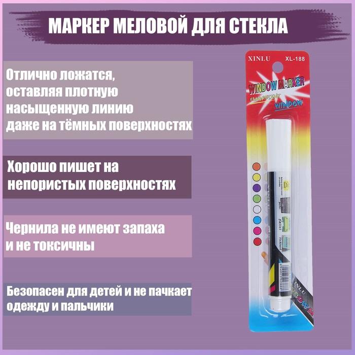 Маркер меловой для стекла, LED на блистере, белый - фото 540732828