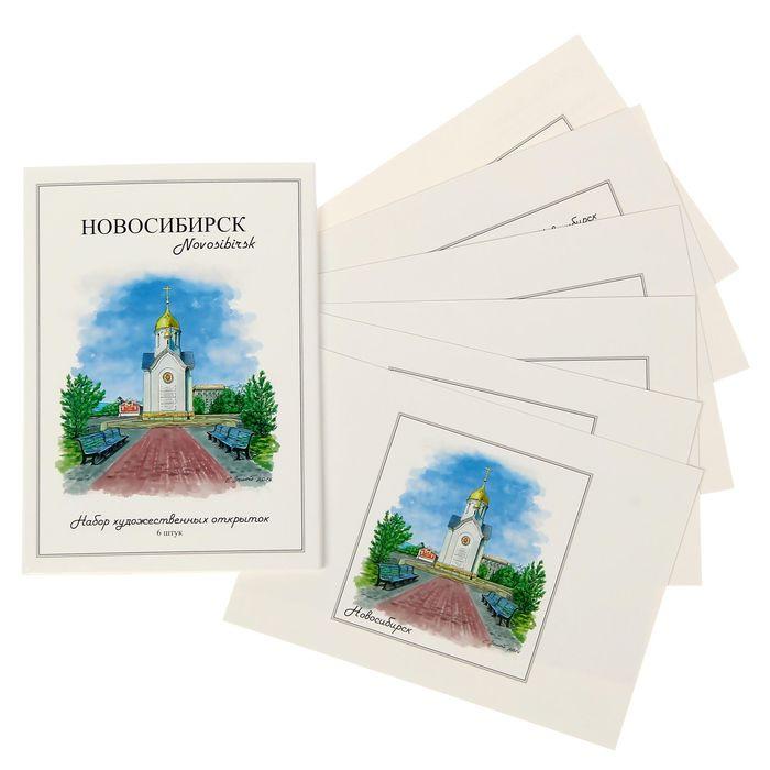 важных открытки в новосибирске розница вот как осуществляется