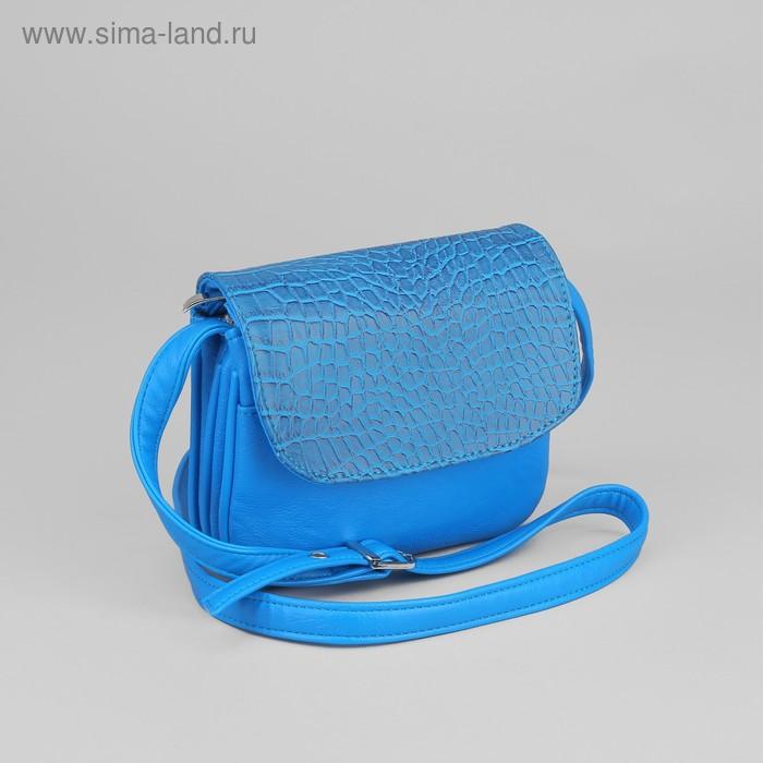 """Сумка женская на молнии """"Ия"""", 2 отдела, 1 наружный карман, длинный ремень, синяя"""