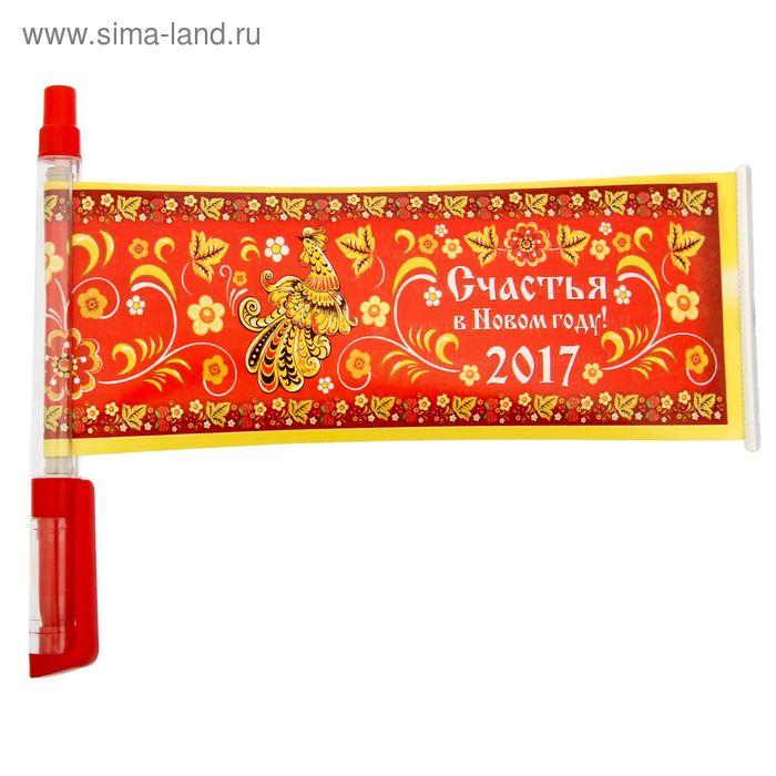 """Ручка-флажок """"Счастья в Новом году!"""""""