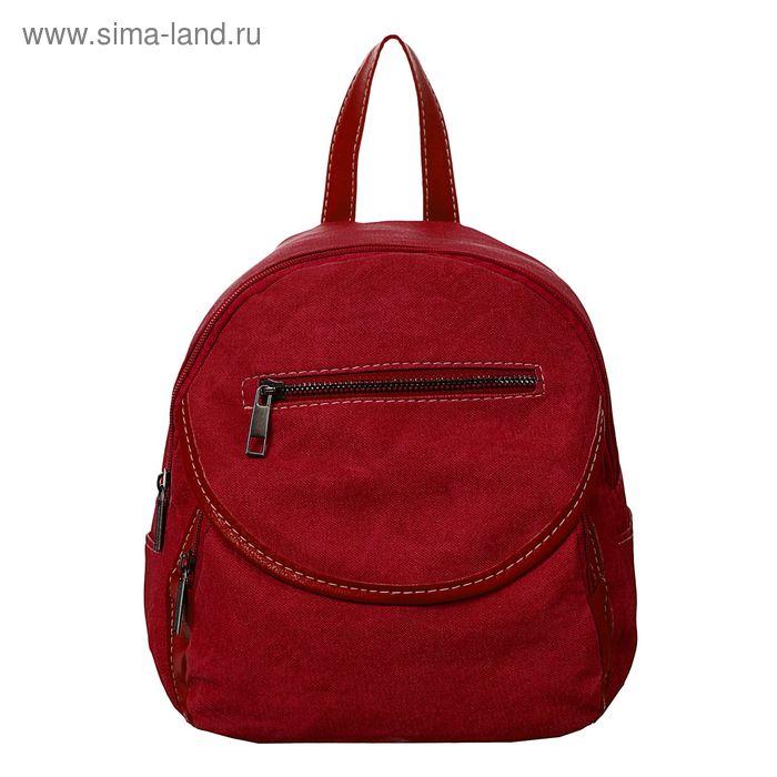 Рюкзак молодёжный на молнии, 1 отдел, 4 наружных кармана, бордовый