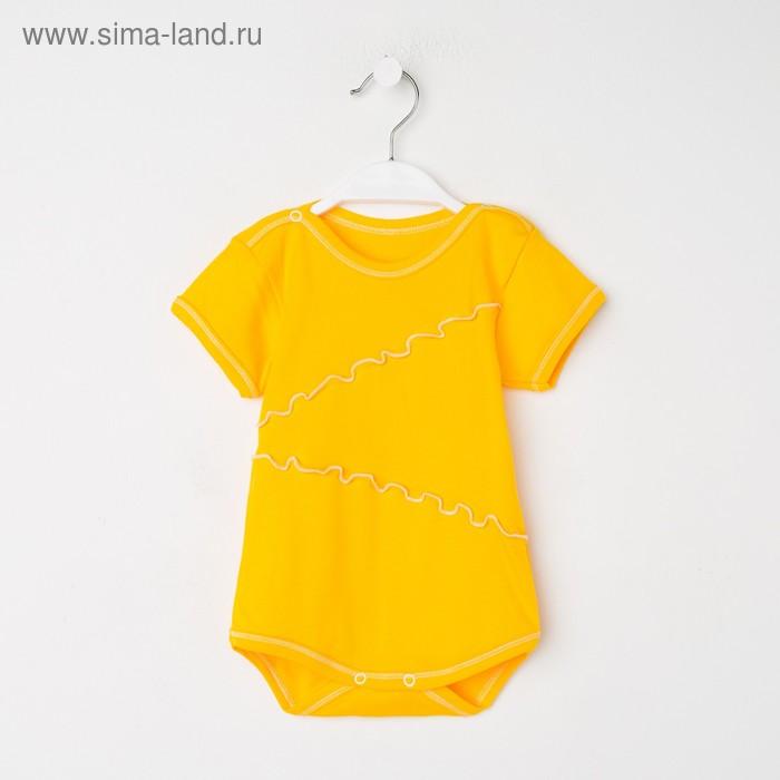 Боди, рост 74 см, цвет жёлтый (арт. Кб-311-04)