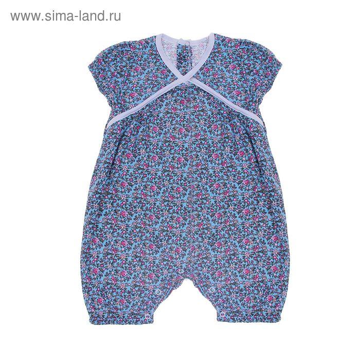 Песочник для девочки, рост 62 см, цвет МИКС (арт. Пс-580-01)