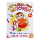 Раскраска для малышей «Мои любимые игрушки», формат А4, 16 стр.