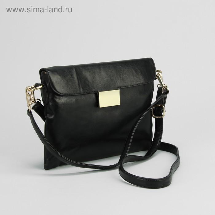 Клатч женский на молнии, 1 отдел с перегородкой, 1 наружный карман, длинный ремень, чёрный