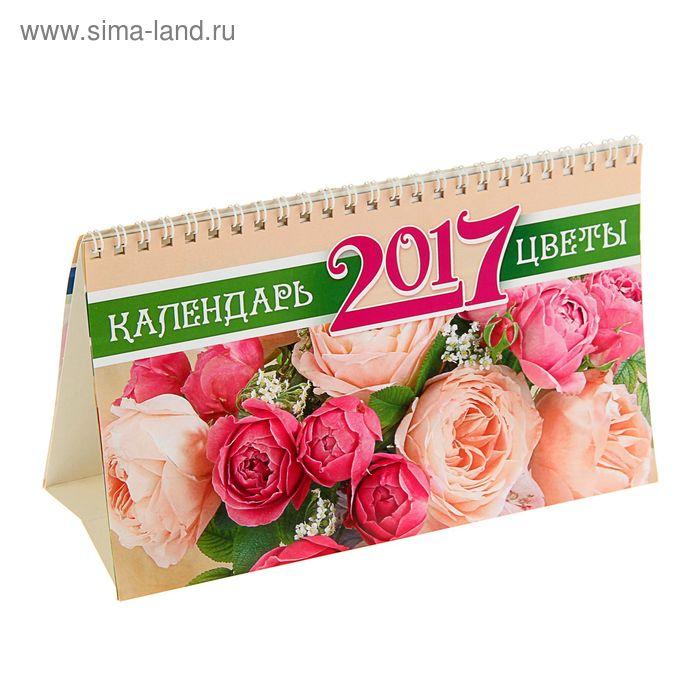 Календарь домик перекидной 2017 Цветы, розовые розы