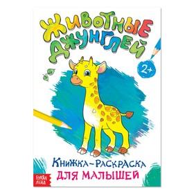 Раскраска для малышей «Животные джунглей», формат А4, 16 стр.