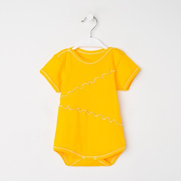 Боди, рост 62 см, цвет жёлтый (арт. Кб-311-04)