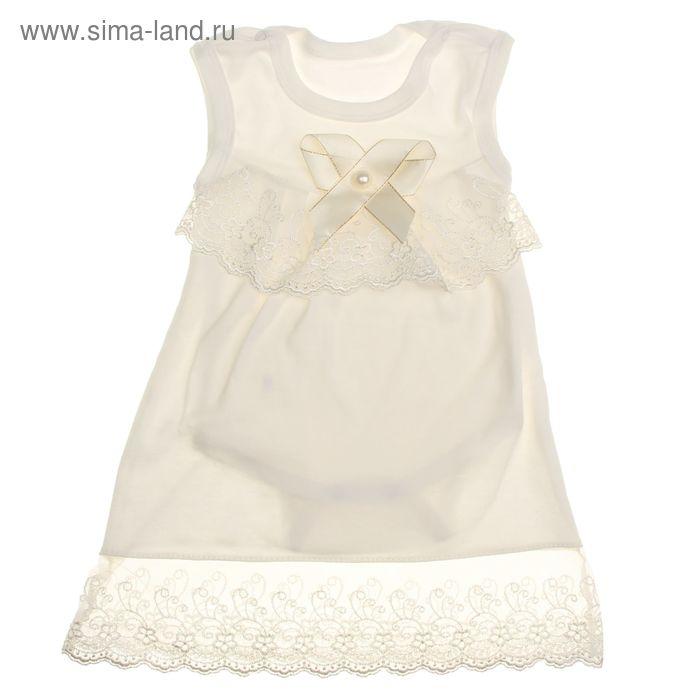 Платье-боди на девочку, рост 62 см, цвет молочный (арт. Кп-600-04)