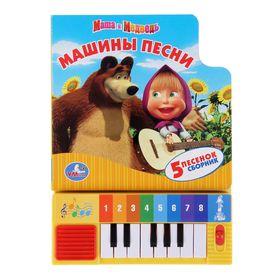 Книга «Машины песни», 8 музыкальных клавиш и песенки, 10 стр.