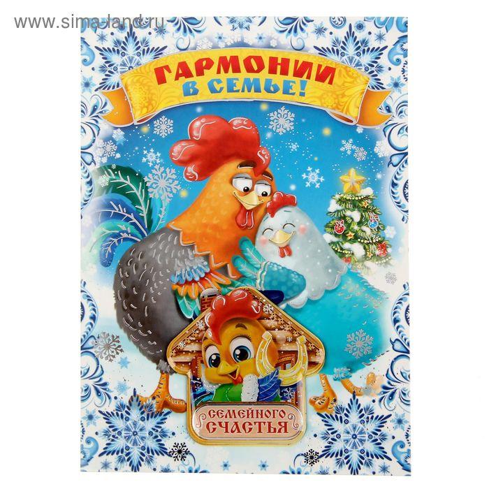"""Магнит с открыткой """"Гармонии в семье! Семейного счастья"""""""