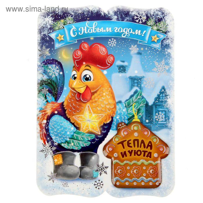 """Магнит с открыткой """"С Новым годом! Тепла и уюта"""""""